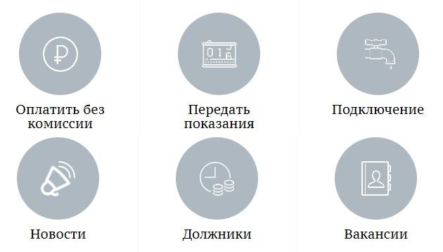 vodokanalrnd.ru услуги