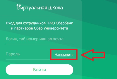 Виртуальная школа Сбербанка пароль