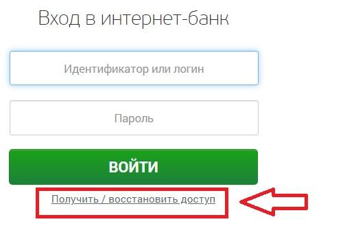 ВУЗ-банк пароль