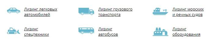 ВЭБ-лизинг сервисы