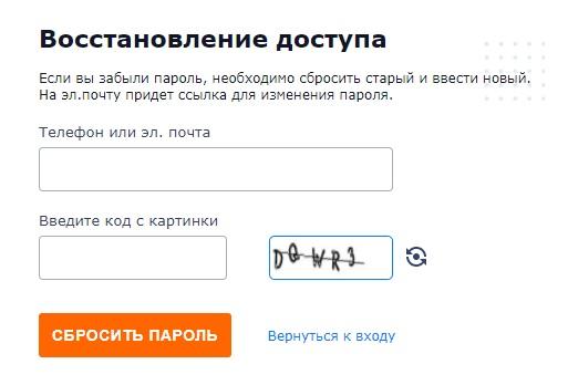 Теплоэнерго пароль