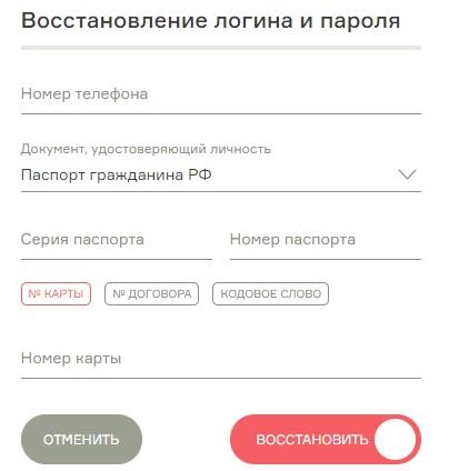 ГазЭнергоБанк пароль
