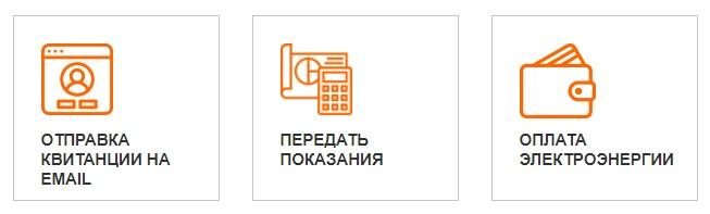 Белгородэнергосбыт услуги