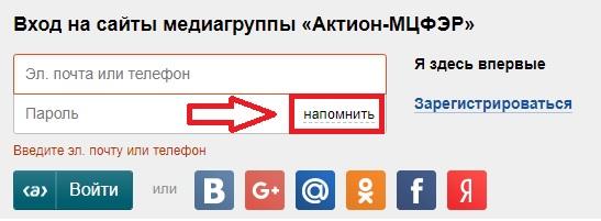 Главбух пароль