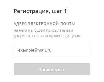 Травелата регистрация