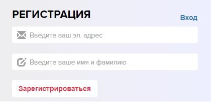 Павел Раков регистрация