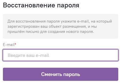 Островок Экстранет пароль