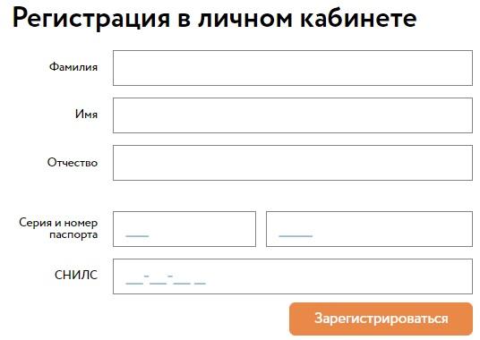 НПФ Будущее регистрация