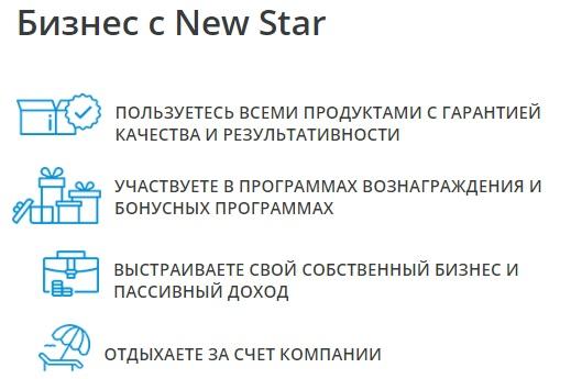New Star сотрудничество