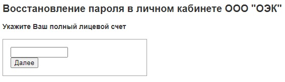 Омская энергосбытовая компания пароль