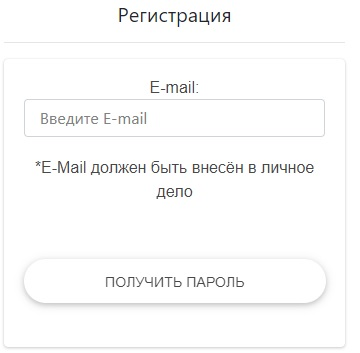 НПИ регистрация