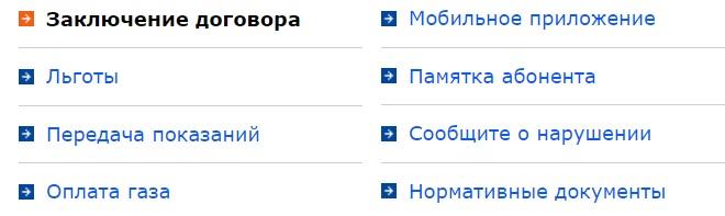 ОмскМежрегионГаз услуги