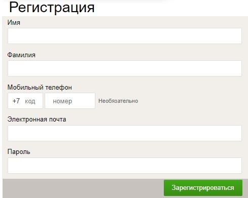 Офисмаг регистрация