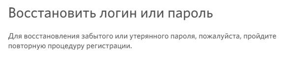 НПФ Росгосстрах пароль