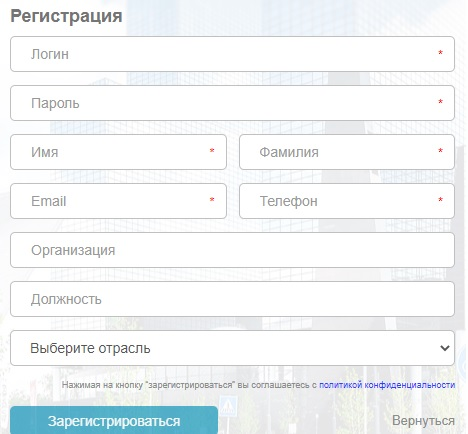ГЛОНАССсофт регистрация