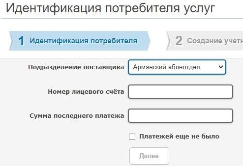 ГУП РК Крымэкоресурсы регистрация