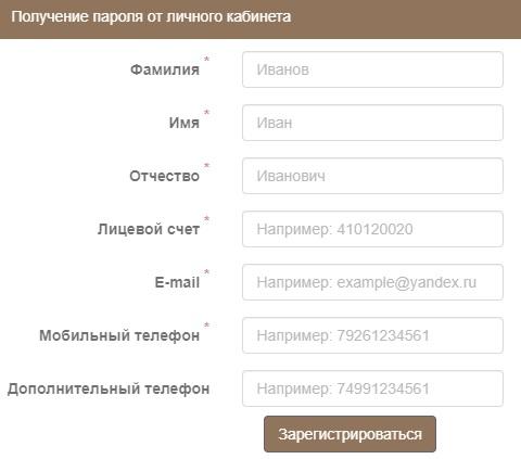 Гусарская Баллада регистрация