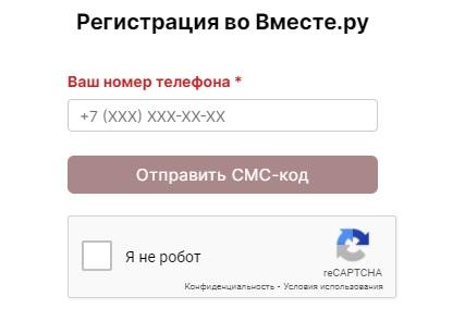 Вместе.ру регистрация