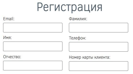 Дело Жизни регистрация