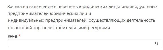 ФГИС ЦС регистрация