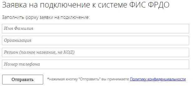 ФИС ФРДО заявка