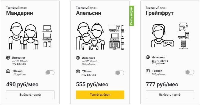 ВЛ-Телеком тарифы