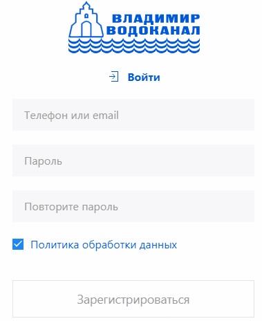 Владимирводоканал регистрация