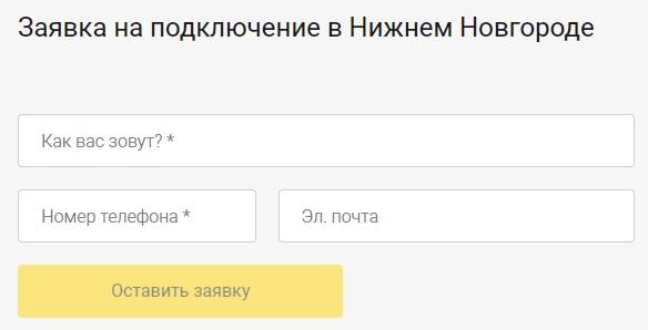 Дом.ru заявка