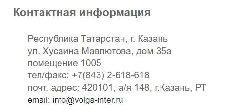 Волга-Интер контакты