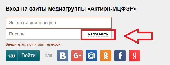 Актион-МЦФЭР пароль