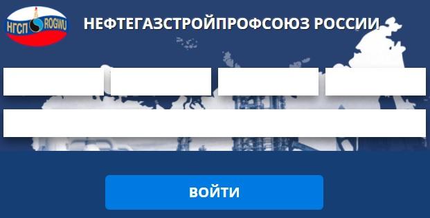 Нефтегазстройпрофсоюз России вход