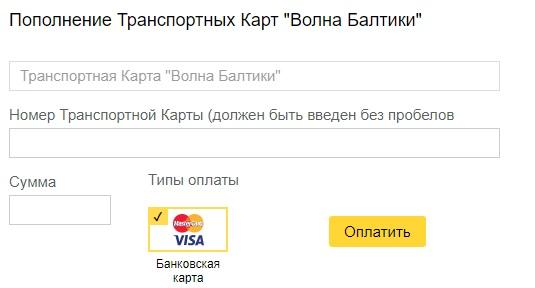 Волна Балтики оплата