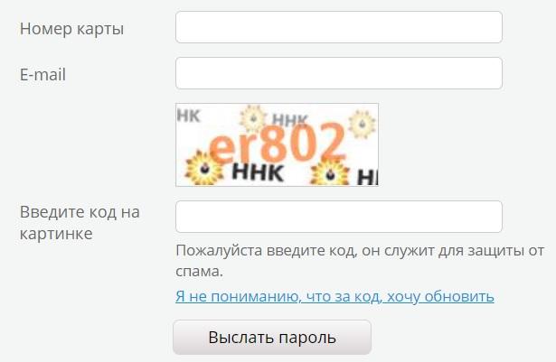 ННК Хабаровскнефтепродукт пароль
