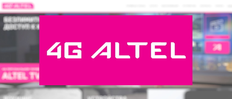 Алтел 4G