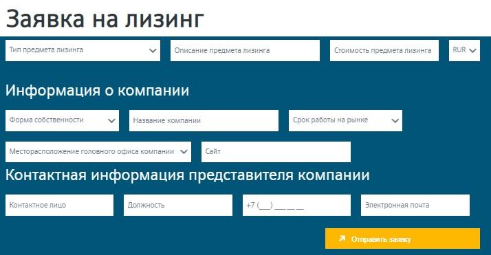 Сименс Финанс заявка