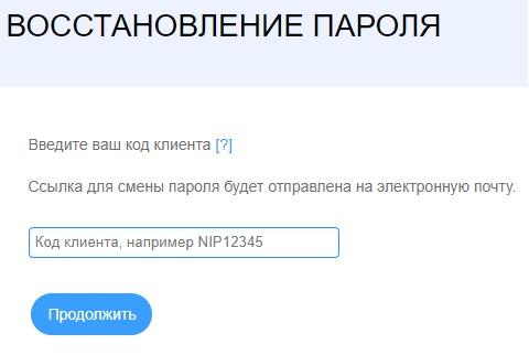 Телфин пароль