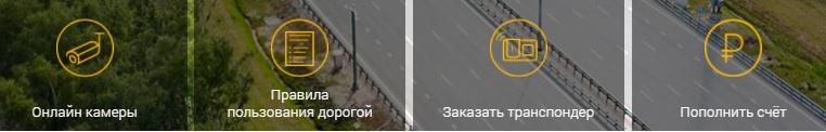 M-road.ru услуги
