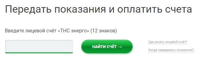 tns-e.ru показания