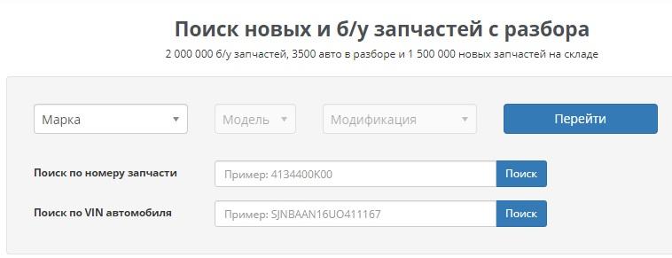 ЕвроАвто РФ поиск