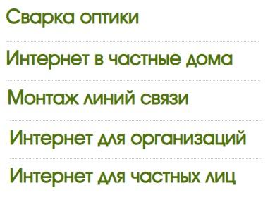 Линёво.NET услуги