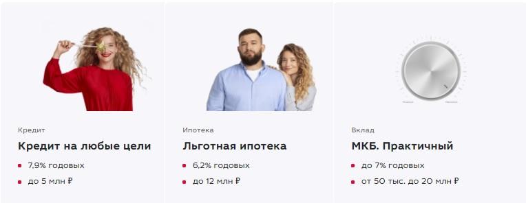 MKB Онлайн услуги