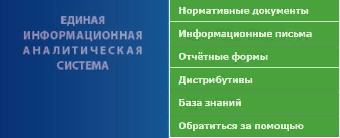 ФГИС ЕИАС