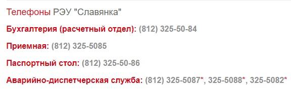 Новая Ижора Славянка контакты