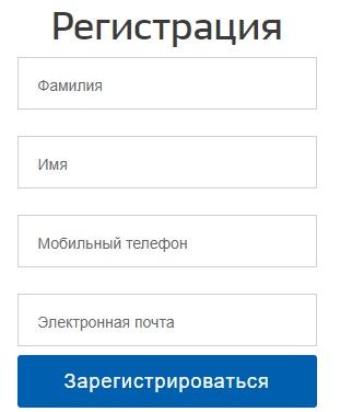 Навигатор Дети 31 регистрация