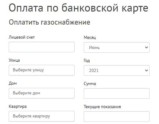 Омскгоргаз оплата
