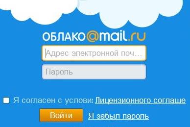 Облако Mail.ru вход