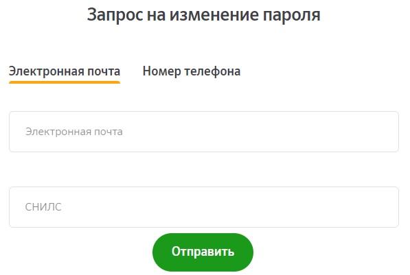 НПФ Сбербанк пароль
