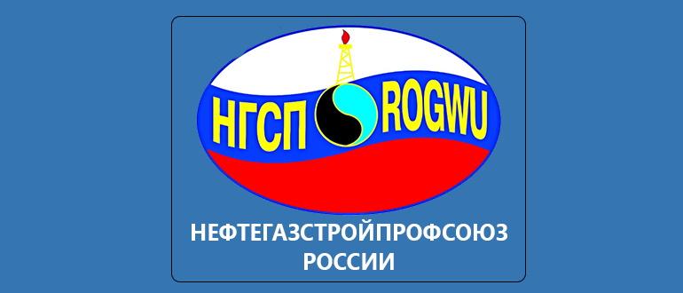 Нефтегазстройпрофсоюз России