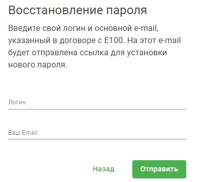 Е100 пароль