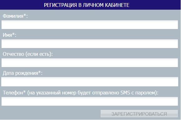 ЕВРОИНС регистрация